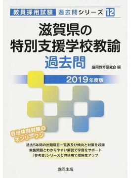 滋賀県の特別支援学校教諭過去問 2019年度版