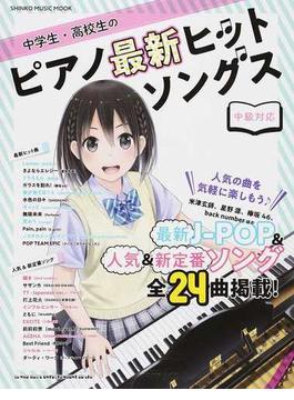 中学生・高校生のピアノ最新ヒットソングス 中級対応(SHINKO MUSIC MOOK)