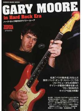 ハード・ロック時代のゲイリー・ムーア(SHINKO MUSIC MOOK)