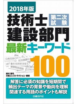 技術士第二次試験建設部門最新キーワード100 2018年版