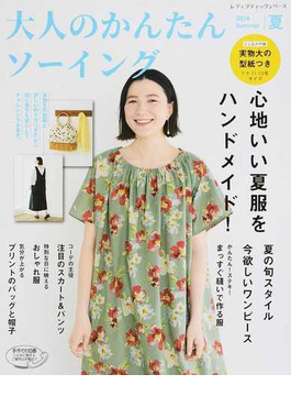 大人のかんたんソーイング 2018夏 心地いい夏服をハンドメイド!(レディブティックシリーズ)