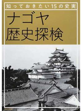 ナゴヤ歴史探検 知っておきたい15の史実(ぴあMOOK中部)
