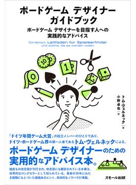 ボードゲームデザイナーガイドブック ボードゲームデザイナーを目指す人への実践的なアドバイス