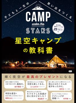 子どもと一生の思い出をつくる星空キャンプの教科書 星の降る絶景キャンプ場25スポット+α