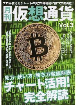 月刊仮想通貨 Vol.3 徹底解説チャート活用術