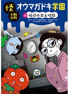 怪談オウマガドキ学園 廉価版 26 妖怪の出る時間