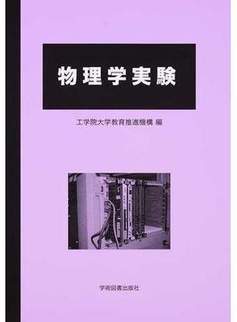 物理学実験 第6版
