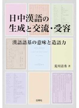 日中漢語の生成と交流・受容 漢語語基の意味と造語力