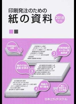 印刷発注のための紙の資料 2018年版