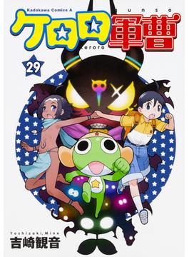 ケロロ軍曹 29 (角川コミックス・エース)(角川コミックス・エース)