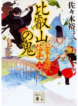 比叡山の鬼(講談社文庫)
