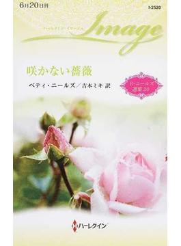 咲かない薔薇(ハーレクイン・イマージュ)