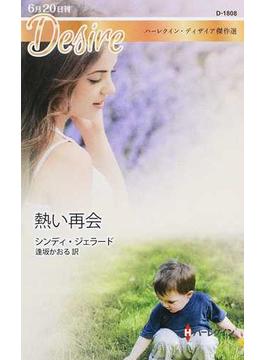 熱い再会(ハーレクイン・ディザイア)