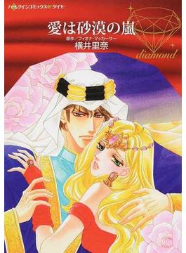 愛は砂漠の嵐 (ハーレクインコミックス・ダイヤ)