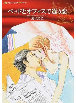 ベッドとオフィスで違う恋 (ハーレクインコミックス・ダイヤ)
