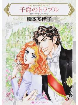 子爵のトラブル (ハーレクインコミックス)(ハーレクインコミックス)
