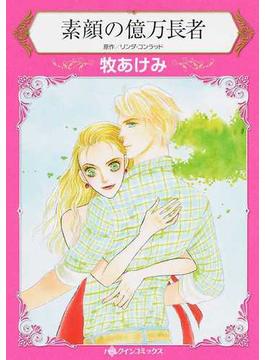 素顔の億万長者 (ハーレクインコミックス)(ハーレクインコミックス)