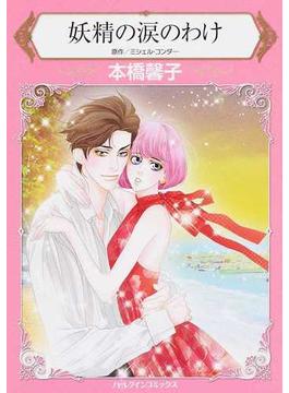 妖精の涙のわけ (ハーレクインコミックス)(ハーレクインコミックス)