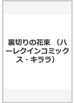 裏切りの花束 (ハーレクインコミックス★キララ)
