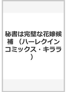 秘書は完璧な花嫁候補 (ハーレクインコミックス★キララ)
