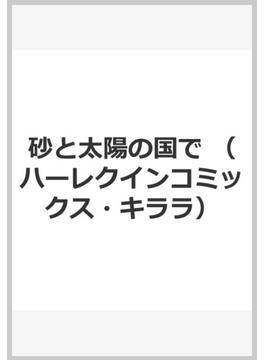 砂と太陽の国で (ハーレクインコミックス★キララ)
