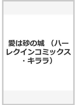 愛は砂の城 (ハーレクインコミックス★キララ)