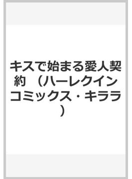 キスで始まる愛人契約 (ハーレクインコミックス★キララ)
