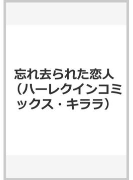 忘れ去られた恋人 (ハーレクインコミックス★キララ)