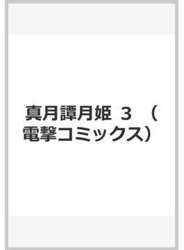 真月譚月姫 3(電撃コミックス)