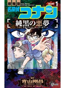名探偵コナン純黒の悪夢(少年サンデーコミックス) 2巻セット