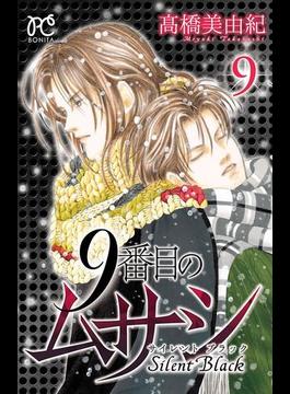 9番目のムサシ サイレント ブラック 9(ボニータコミックス)