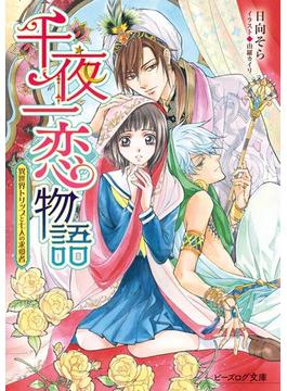 千夜一恋物語 異世界トリップと七人の求愛者(ビーズログ文庫)