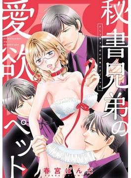秘書兄弟の愛欲ペット【まとめ版】(e乙蜜コミックス)