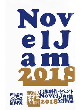 出版創作イベント「NovelJam 2018」全作品(群雛NovelJam)