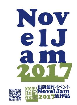 出版創作イベント「NovelJam 2017」全作品(群雛NovelJam)