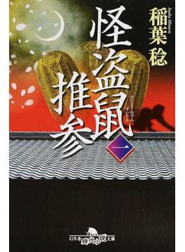 怪盗鼠推参 1(幻冬舎時代小説文庫)