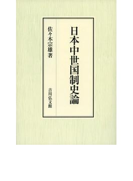 日本中世国制史論