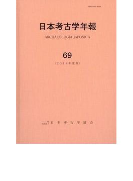 日本考古学年報 69(2016年度版)