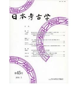 日本考古学 第45号