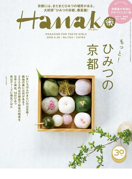 Hanako 2018年 4月26日号 No.1154 [もっと!ひみつの京都](Hanako)