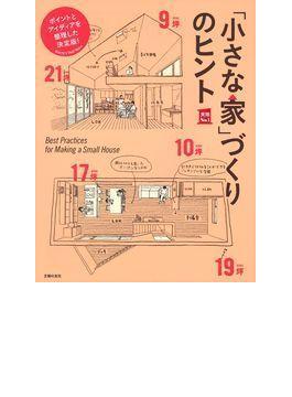 「小さな家」づくりのヒント ポイントとアイディアを整理した決定版!