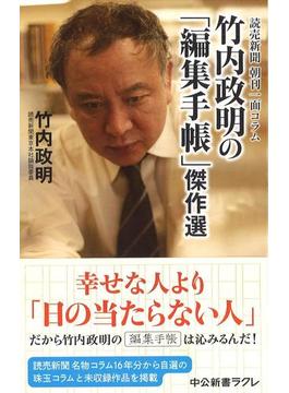 竹内政明の「編集手帳」傑作選 読売新聞朝刊一面コラム(中公新書ラクレ)