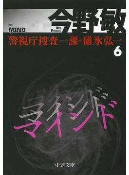 マインド(中公文庫)