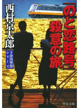 「のと恋路号」殺意の旅 改版 新装版(中公文庫)