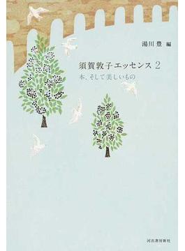 須賀敦子エッセンス 2 本、そして美しいもの