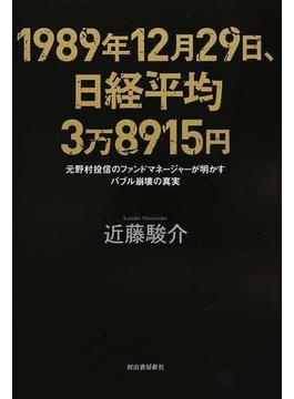 1989年12月29日、日経平均3万8915円 元野村投信のファンドマネージャーが明かすバブル崩壊の真実
