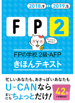 FP2 FPの学校2級・AFPきほんテキスト 2018.9▷▷2019.5