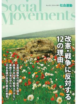 社会運動 No.430(2018−4) 改憲・戦争に反対する12の理由