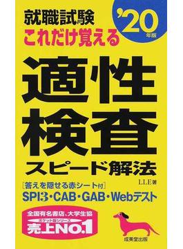 就職試験これだけ覚える適性検査スピード解法 SPI3・CAB・GAB・Webテスト '20年版