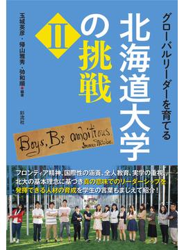 グローバルリーダーを育てる北海道大学の挑戦 2